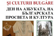 Ziua culturii Bulgare