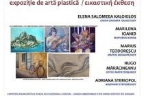 Muzeul Brăilei: Ziua Culturii Elene, 26 martie 2016