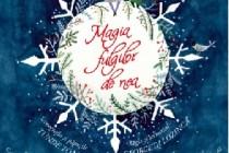 Premiera spectacolului Magia fulgilor de nea la Teatrul de Păpuși Brăila