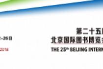 România participă la Târgul Internațional de Carte de la Beijing (BIBF 2018)
